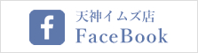 ビューヴィサージュ 天神イムズ店 FaceBook