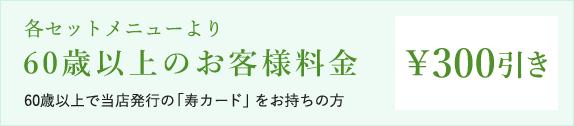 60歳以上のお客様料金 ¥300引き