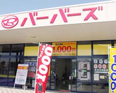 バーバーズ 大牟田店