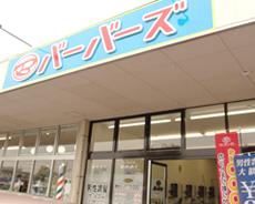バーバーズ Mr.MAX松橋店
