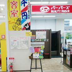 バーバーズ ゆめマート松橋店