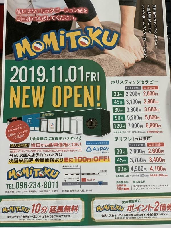 MOMITOKU【もみとく】( 'ω')