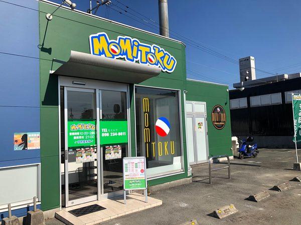 MOMITOKU光の森店