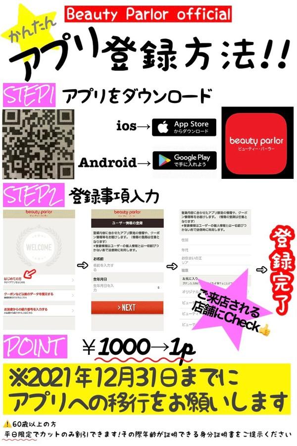 ビューティーパーラーアプリ(=゚ω゚)ノ